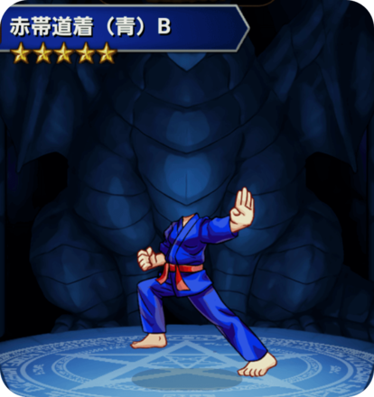 赤帯道着(青)Bの画像