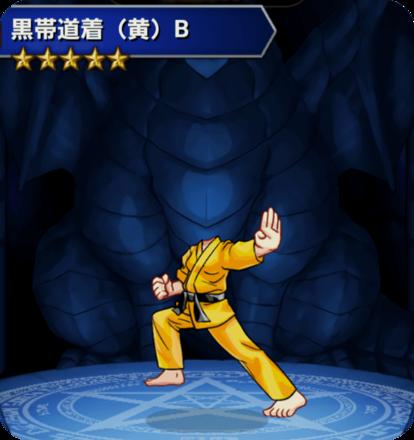 黒帯道着(黄)Bの画像