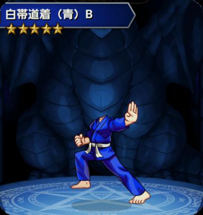 白帯道着(青)Bの画像