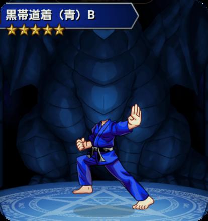 黒帯道着(青)Bの画像