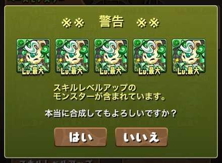 スキル上げ.jpg