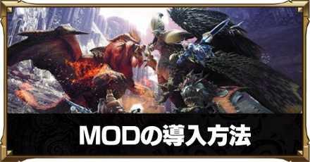 モンハンワールド】MODの入れ方【MHW】|ゲームエイト