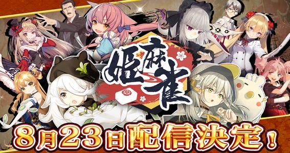 オンライン対戦麻雀ゲーム『姫麻雀』の配信日が8月23日に決定!事前登録者数は10万人を突破!