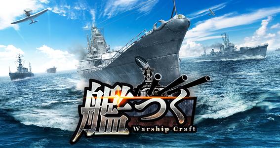 艦隊クラフトTPSゲーム『艦つく -Warship Craft-』の正式サービス開始!