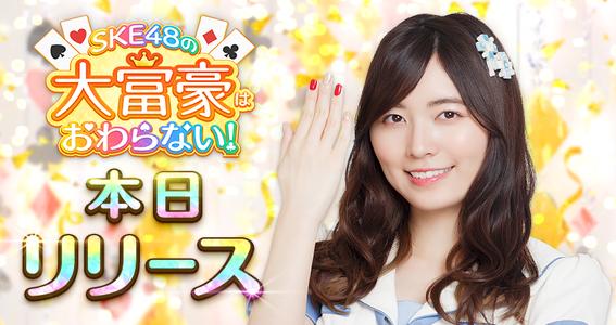 SKE48の公式ゲームアプリ『SKE48の大富豪はおわらない!』の正式サービスが開始!