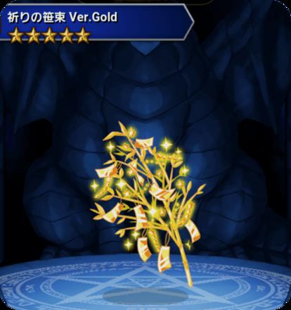 祈りの笹束Ver.Goldの画像