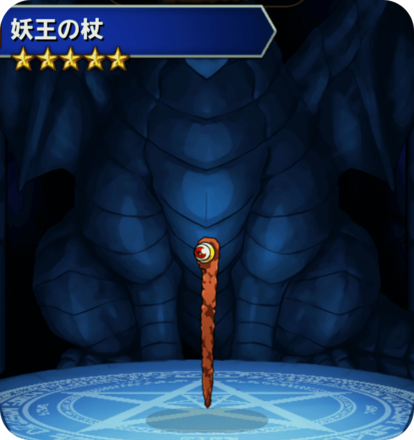 妖王の杖の画像
