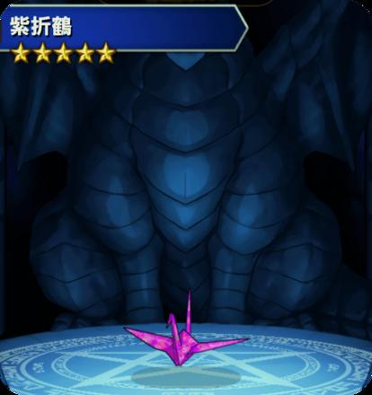 紫折鶴の画像