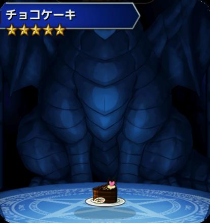 チョコケーキの画像