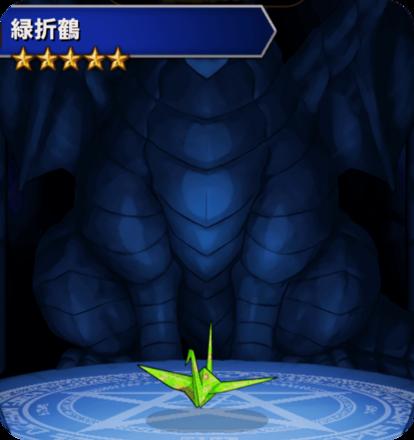 緑折鶴の画像
