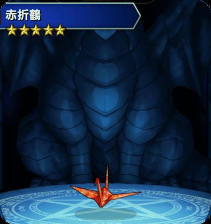 赤折鶴の画像