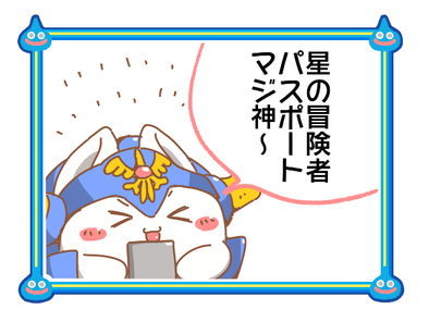 星ドラ漫画(18)