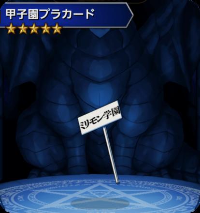 甲子園プラカードの画像