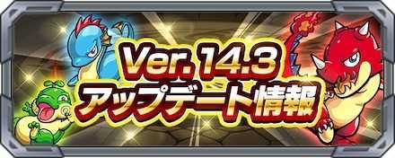 Ver14.3アップデート