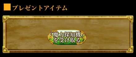 廃炉に輝く 覇速の宙魔晄石 プレゼントアイテム.jpg