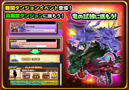 竜の試練イベントの画像