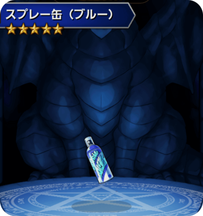 スプレー缶(ブルー)の画像