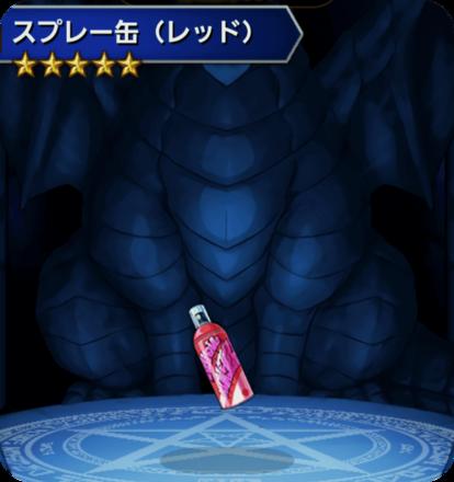 スプレー缶(レッド)の画像