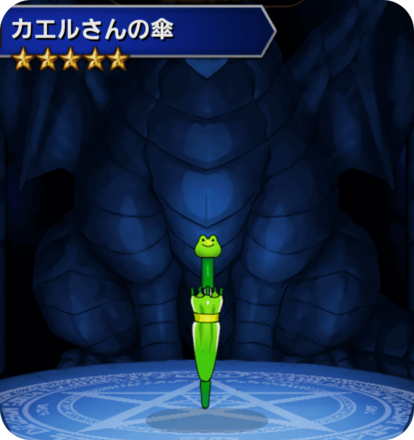 カエルさんの傘の画像