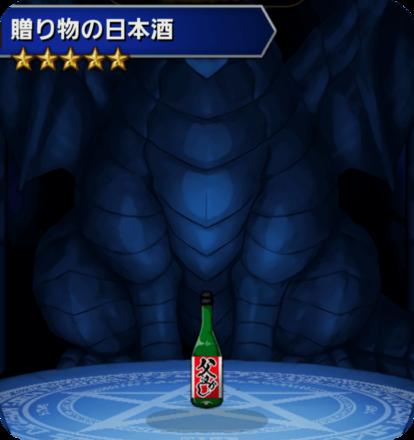 贈り物の日本酒の画像