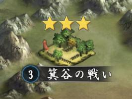 箕谷の戦い.png