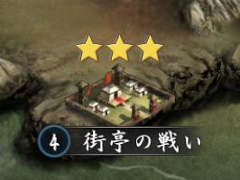 街亭の戦い.png