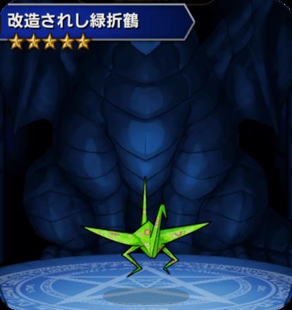改造されし緑折鶴の画像
