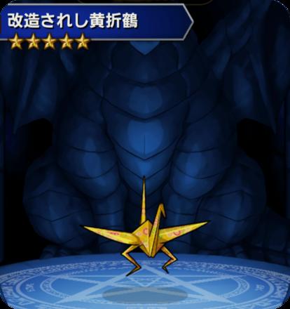 改造されし黄折鶴の画像