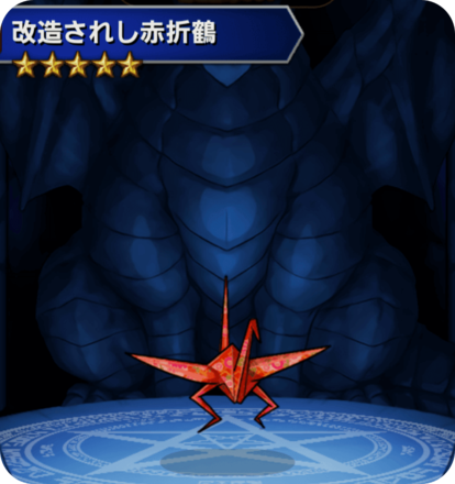 改造されし赤折鶴の画像