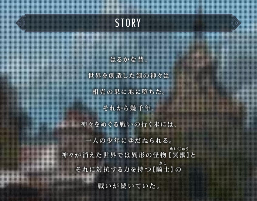 ブレイドエクスロード ストーリー2