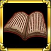 継承の書物の画像