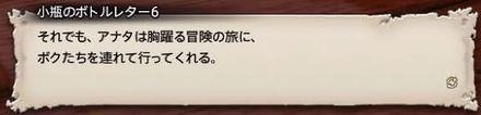 小瓶6-ミニオン3.jpg