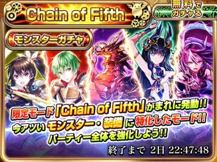 Chain of FIfth (モンスター).jpg