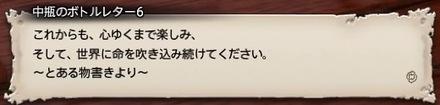中瓶6-物書き4.JPEG