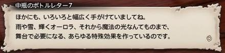 中瓶7-花火師2.JPEG