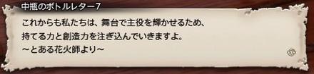 中瓶7-花火師4.JPEG