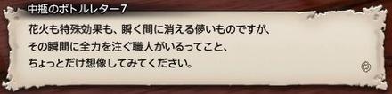中瓶7-花火師3.JPEG