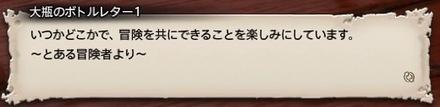 大瓶1-冒険者4.JPEG