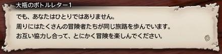 大瓶1-冒険者3.JPEG
