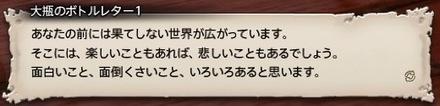 大瓶1-冒険者2.JPEG