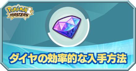 ダイヤの効率的な入手方法