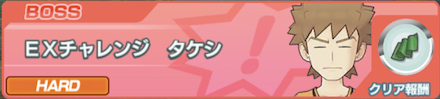 EXチャレンジ「タケシ」