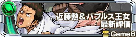 近藤勲&バブルス王女の最新評価