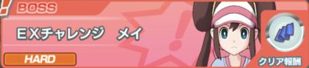 EXチャレンジ「メイ」