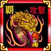 黄帝の指輪【暴】の画像
