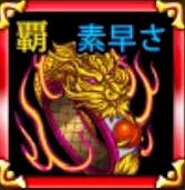 黄帝の指輪【疾】の画像