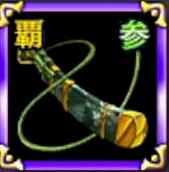 金色の竜刀【参】の画像