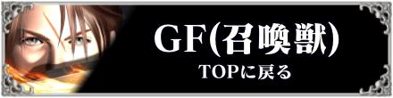 GFのTOPに戻る