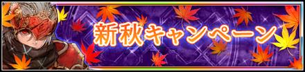 新秋キャンペーンのバナー画像