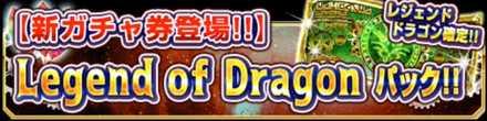 Legend of Dragon.jpg